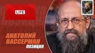 Анатолий Вассерман - «Вперёд» на L!FE.ru 26.09.2016