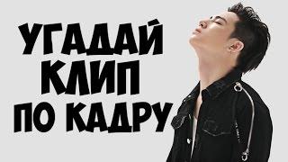 УГАДАЙ КЛИП ПО КАДРУ    GOT7