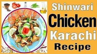 Chicken shinwari recipe by @Merium&#39sTarka  I tried this recipe &amp it is so yummy