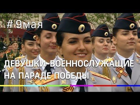 Девушки-военнослужащие на Параде Победы 9 мая 2019 года