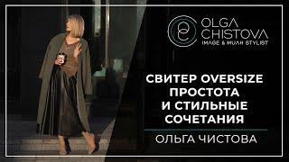 С чем носить свитер oversize Ольга Чистова