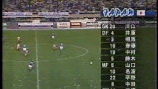 日本vsオマーン '98W杯アジア1次予選 国立競技場