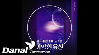 내 사랑 내 곁에 / Shin Ji Hoon Video