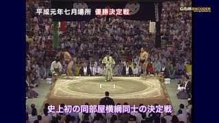 北勝海vs千代の富士 (平成元年七月場所・優勝決定戦)