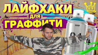 9 лайфхаков для граффити