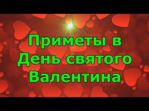 Приметы в День святого Валентина. День влюблённых. - Смотреть видео без ограничений