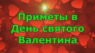 Приметы в День святого Валентина. День влюблённых.