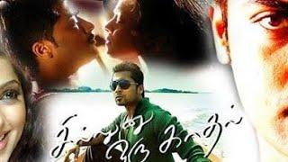 Sillunu oru kadhal,  tamil full movie, romantic, surya and jyothika  2006