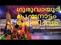 Guruvayoor Krishnanattam History /Guruvayoor Temple / ഗുരുവായൂർ കൃഷ്ണനാട്ടം ഐതിഹ്യം/Silpa's Vlog 4 U