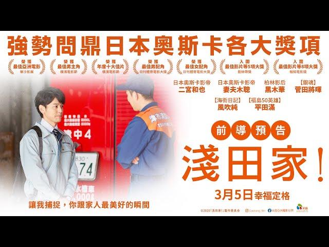 03/05【淺田家!】台灣官方前導預告 | 日本奧斯卡影帝二宮和也領銜主演,狂獲日本各大電影獎項肯定!