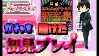 【ガルパ ゆっくり実況】ミスればガチャ!新宝島 EXPERT 初見プレイ【バンドリ!ガールズバンドパーティ!】