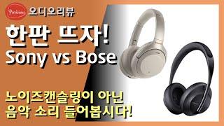 소니 WH1000mx3와 Bose hp700의 소리를 …