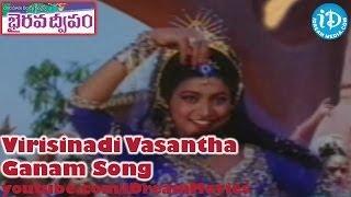 Virisinadi Vasantha Ganam Song - Bhairava Dweepam Movie Songs - Balakrishna - Roja - Rambha