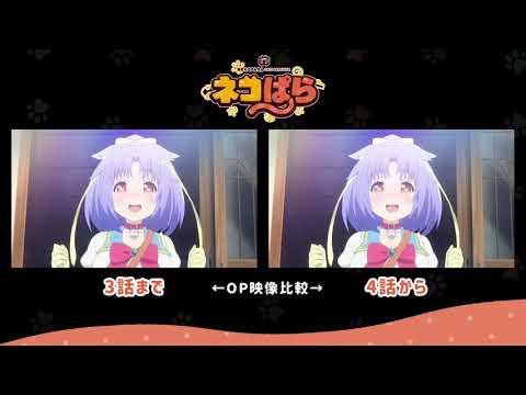 Youtube: Shiny Happy Days / Chocola (CV: Yuki Yagi), Vanilla (CV: Iori Saeki), Azuki (CV: Shiori Izawa), Maple (CV: Miku Ito), Cinnamon (CV: Yuri Noguchi), Coconut (CV: Marin Mizutani)