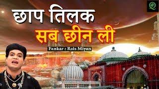 Chhap Tilk Sab Chheen Le    छाप तिलक सब छीन ली      Rais Miyan    Latest  Islamic Divotional Song