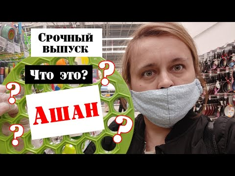 ♥️ АШАН ♥️Подробный обзор магазина Ашан 😍 Новинки 🔥