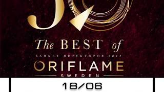 Oriflame 50 : Best of Oriflame| Dead Boy Show| choreographer: Kolya Barni
