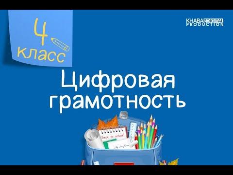 Цифровая грамотность. 4 класс. Своя игра /28.10.2020/