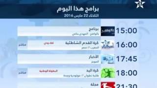 قناة الرياضية المغربية .... برامج اليوم