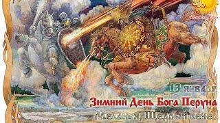 видео Васильев вечер