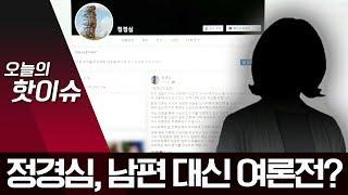 정경심, 해명 넘어 비판까지…조국 대신해 여론전? | 뉴스A