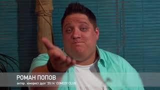 Роман Попов из Comedy Club, дуэт 20:14, Фотик В Руки Шоу