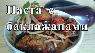 Заправка для спагетти с баклажанами | Рецепты похудения