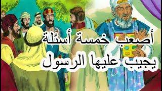 احبار اليهود ارادوا تعجيز النبي فأفحمهم وبكتهم