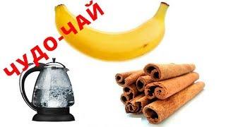ЗАБУДЬ О Бессонице НАВСЕГДА. Банан И Корица - ЧАЙ Для СНА