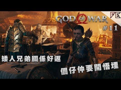 個仔開悟啦!! 連矮人兄弟鐵匠關係都好返!! ➤ 戰神 God Of War  #11 (PS4)