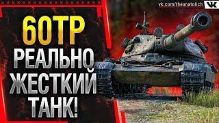 60TP - Я НЕ ДУМАЛ, ЧТО ОН НАСТОЛЬКО ЖЕСТКИЙ! Стрим World of Tanks