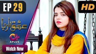 Ishq Ya Rabba - Episode 29 | Aplus Dramas | Bilal Qureshi, Srha Asghar, Fatima | Pakistani Drama