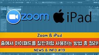 Zoom에서 아이패드(iPad)를 칠판처럼 사용하며 강…