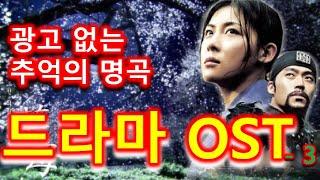 추억의 명곡 드라마 OST  - 3 [광고 없이 연속재생]
