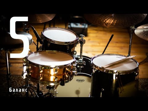 5. Баланс звучания барабанов | Саша Машин | Уроки игры на барабанах