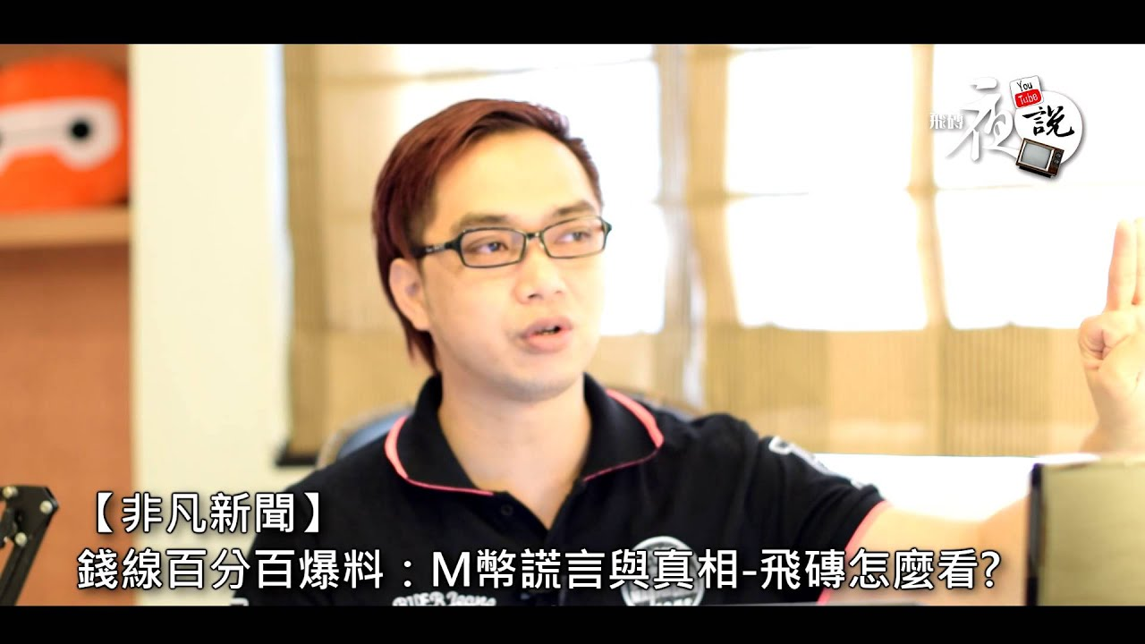 M幣謊言與真相- MBI是詐騙集團嗎? MFCCLUB 又是什麼? 《飛磚夜說》 - YouTube