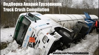 Подборка Аварий Грузовиков / Truck Crash Compilation / Аварии Грузовиков / Аварии и ДТП