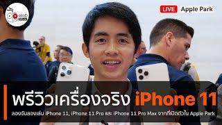 พรีวิวจับเครื่องจริง iPhone 11 และ iPhone 11 Pro ที่ Apple Park