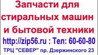 Ремонт стиральных машин в Оренбурге тел.: 60-60-80(Ремонт стиральных машин в Оренбурге. Продажа запчастей для стиральных машин: Тэнов, насосов, подшипников,..., 2013-11-04T14:02:50.000Z)