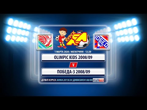01.03/12:20. Победа-3 2008/09 - Olympic Kids 2008/09  + Highlights. ДЛФЛ/ЗИМА 2019/2020