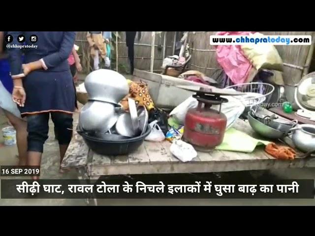 #Chhapra शहर के निचले इलाकों में घुसा #बाढ़ का पानी, बढ़ी परेशानी || chhapratoday.com ||