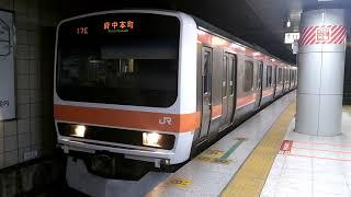 209系による武蔵野線府中本町行き、東京駅発車。