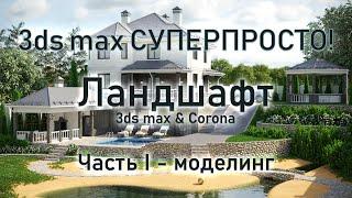 3ds max СУПЕРПРОСТО: Ландшафт часть 1 - моделирование ландшафта