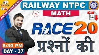 Top 20 Questions | Maths | NTPC Railway 2019 | 5:30 pm