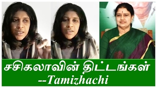 Tamizhachi Vs Sasikala | சசிகலாவின் திட்டங்கள் இதுதானாம் | தமிழச்சி பகீர் பேச்சு