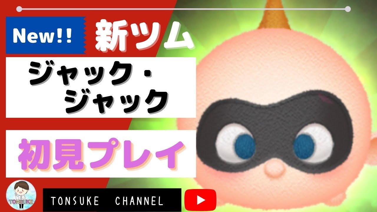 【ツムスタ】ジャック・ジャック(スキル1)新ツム初見プレイ!【Mr.インクレディブル】Disney Tsum Tsum Stadium 【ツムツムスタジアム】【New Tsum Tsum】とんすけ