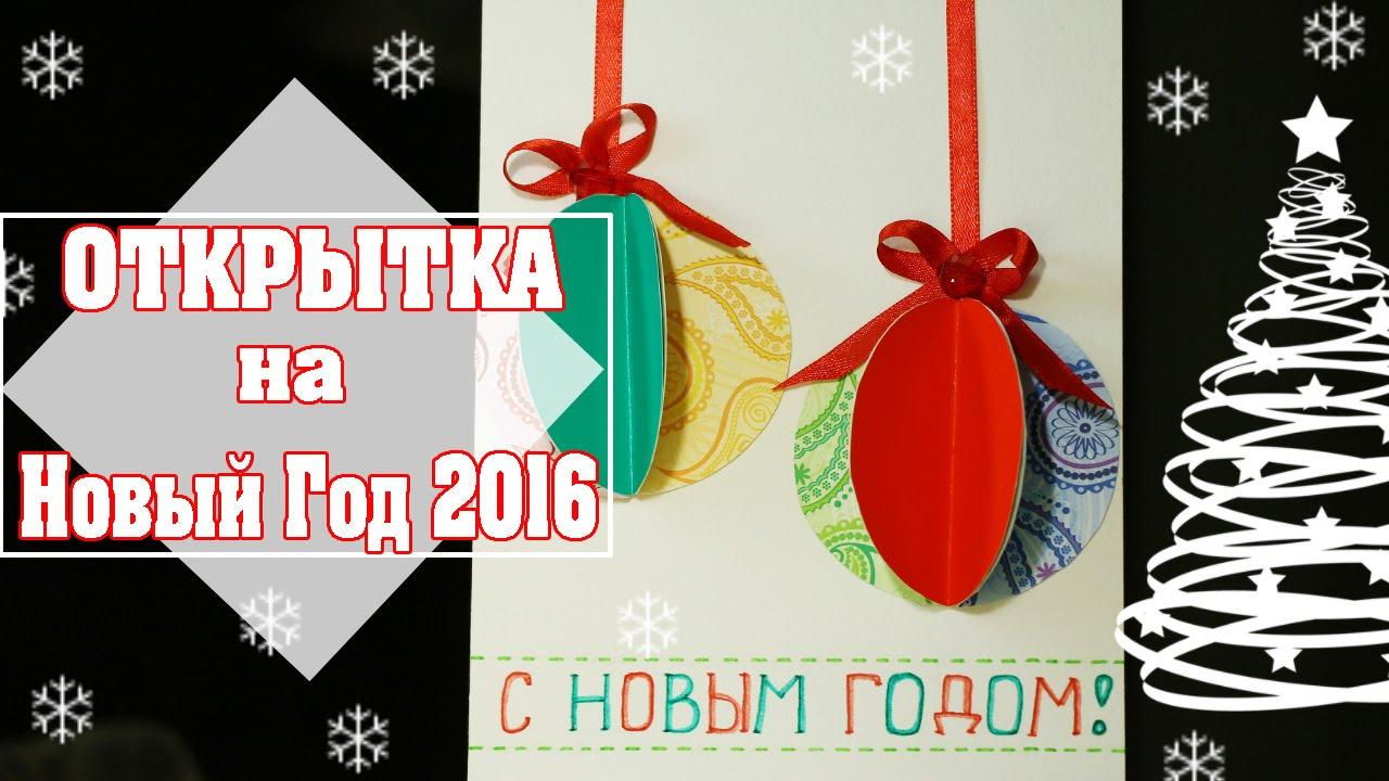 Простая открытка на новый год