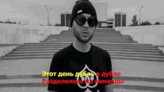 Пика - Патимэйкер  feat. Ploty  ( lyrics караоке текст )