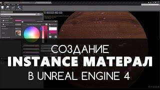 Создание Instance материала в Unreal Engine 4 | Видео уроки на русском для начинающих