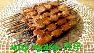 китайские шашлычки жоу чуань (肉串) : китайская кухня. Rou chuan Chinese kebabs (肉串): Chinese cuisine